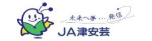 JA津安芸 300 82